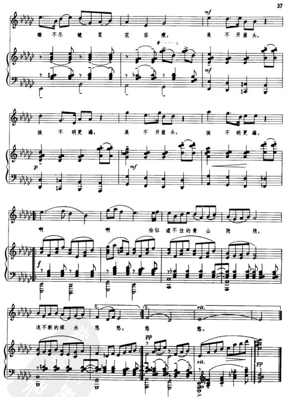 急急 红豆词 F调钢琴伴奏谱
