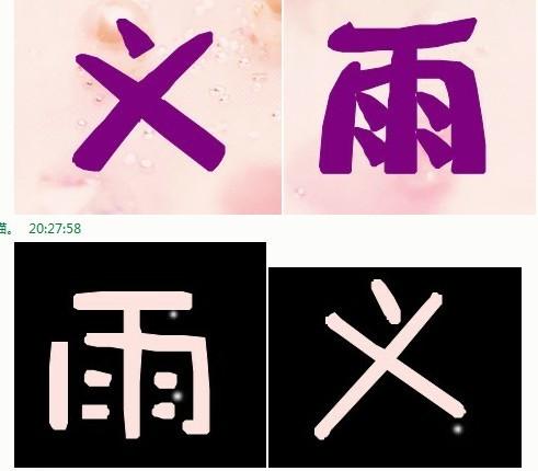 谁会做qq炫舞戒指自定义文字图片!-炫舞戒指自定义文字图片