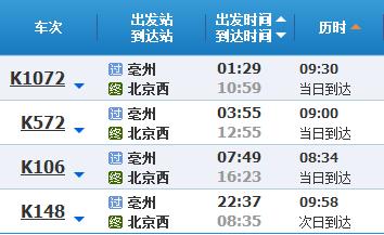 从亳州到临河怎么做火车高清图片