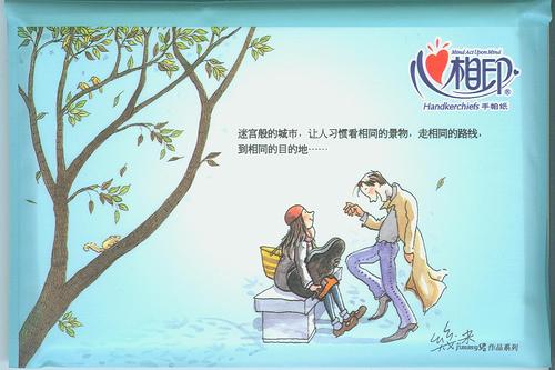 唯美卡通人物图片,要是一男的骑自行车载着女生的,最好是心高清图片