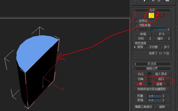 里怎么创建出半圆柱体,就是横截面是半圆的柱体,图片