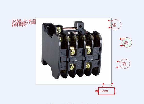 dc10 交流接触器接线图马达一个,时控开关一个,启动开关1个,停