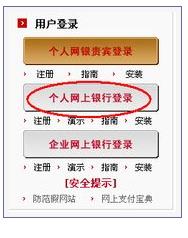 中国工商银行工银灵通卡怎样在网上注册网上银