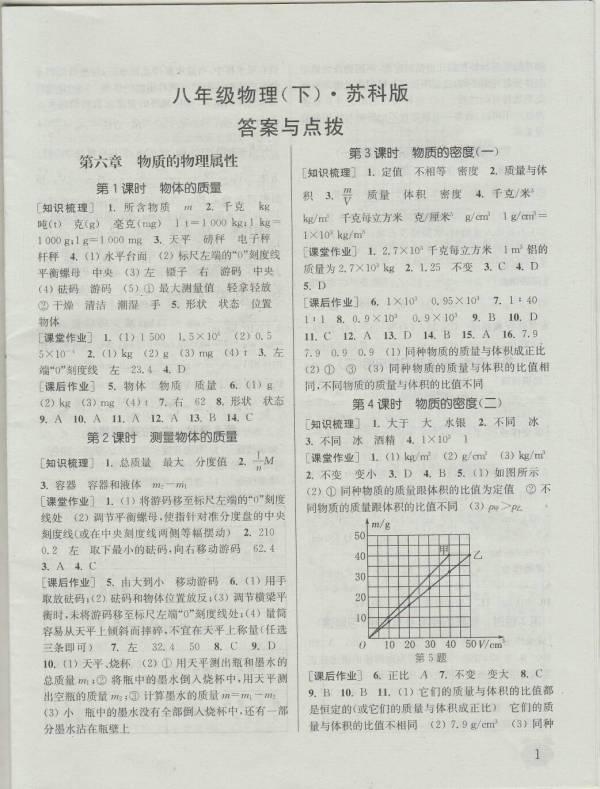 物理课时作业本九上答案苏科版