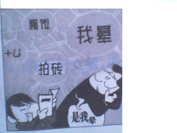 语 2 读了 我爱你,中国的汉字 一文,我觉得用