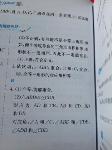 人教版八年级上册数学课本答案高清图片