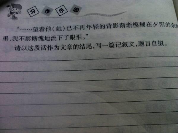 写人的作文仿背影600字
