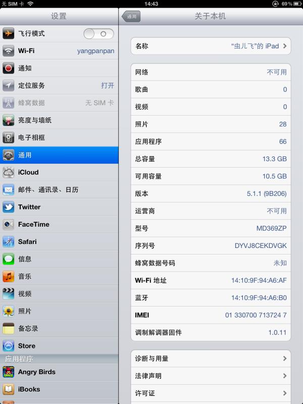 怎么查询iPad的序列号 DYVJ8CEKDVGK 型号