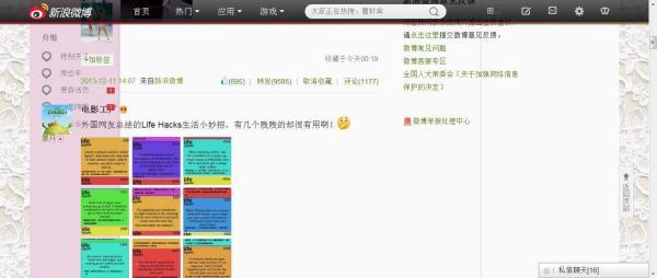 360浏览器登陆网页版新浪微博信息错位