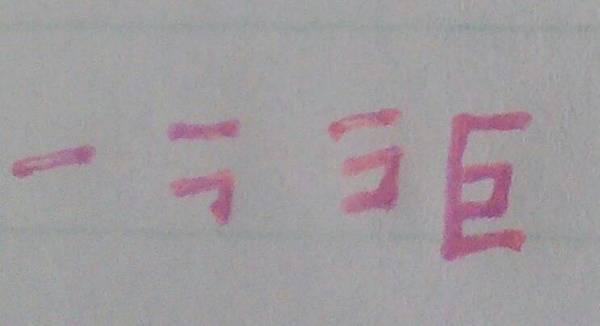 巨笔顺笔画顺序-巨字的笔顺