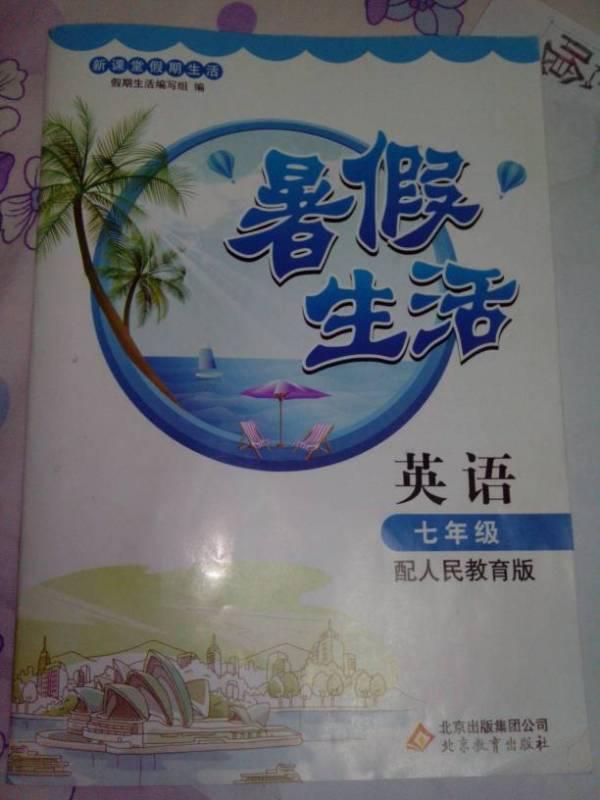 求暑假作业英语数学的答案