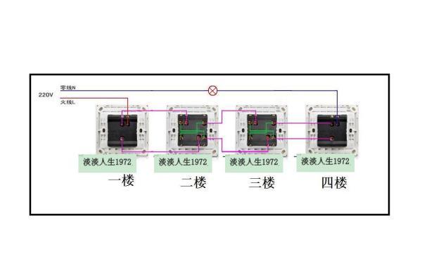 ... 电路图,双控开关控制的四层楼道照明电路原理图