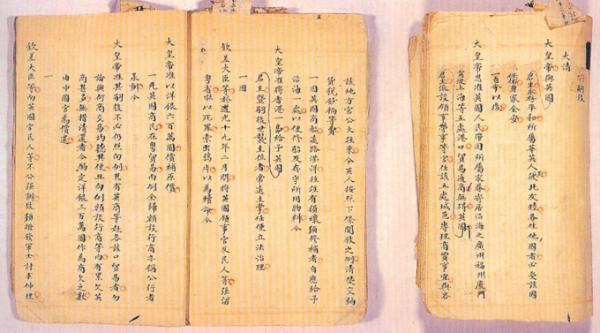 南京条约局部抄件