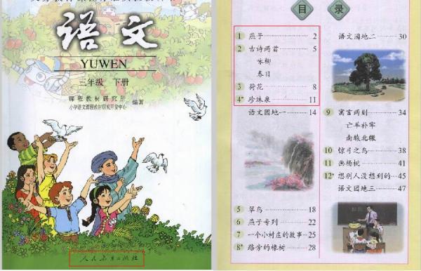 三年级下册语文书的第一单元的内容是哪些