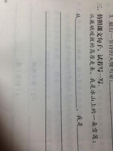仿写六年级课文中华少年的一个片段,如下图 两句就够了