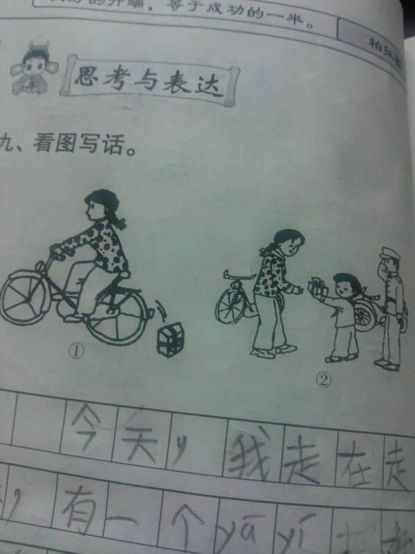 二年级语文黄冈小状元54页的看图写话怎么写