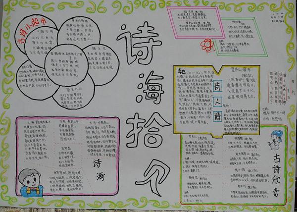 小学生六年级语文上册第六单元手抄报 求图以及内容