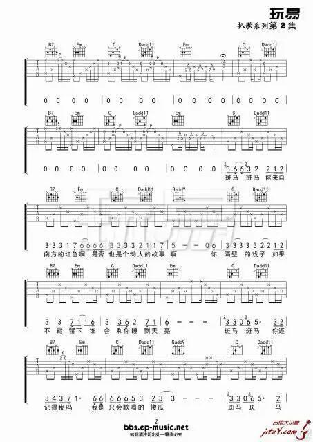 斑马斑马钢琴伴奏简谱_斑马斑马吉他旋律谱分享_斑马斑马吉他旋律谱