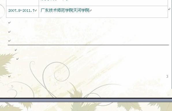 word2003横线无法消除图片