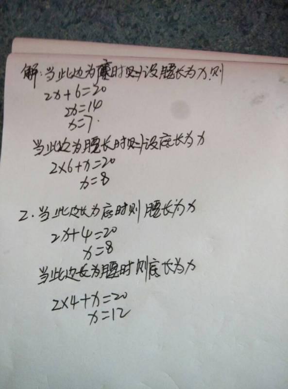 已知一个等腰三角形的周长为20cm1.若其中一边长为6cm,求另外两