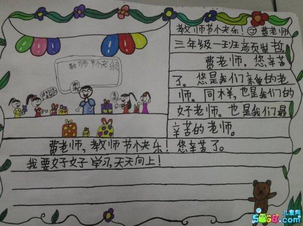 教师节手抄报内容感恩教师让心灵飘香手抄报