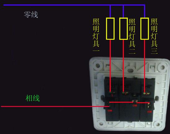 三开单控开关接线图图片