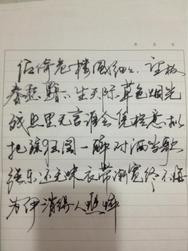 这个字体是那个书法家的字体?(钢笔字)图片