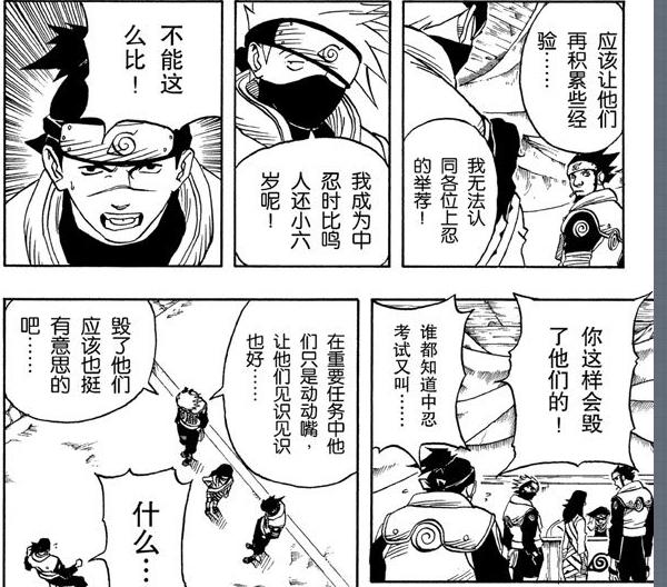 鲁卡当初不同意卡卡西让第七班参加中忍考试_漫画乐月神图片