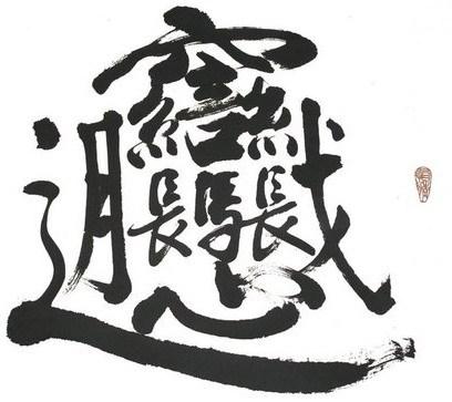 中国文字笔画最多的是哪个字然后这个字怎么写 百度作业帮