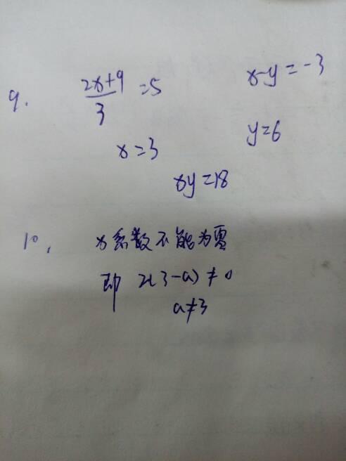 数学作业 9 10题