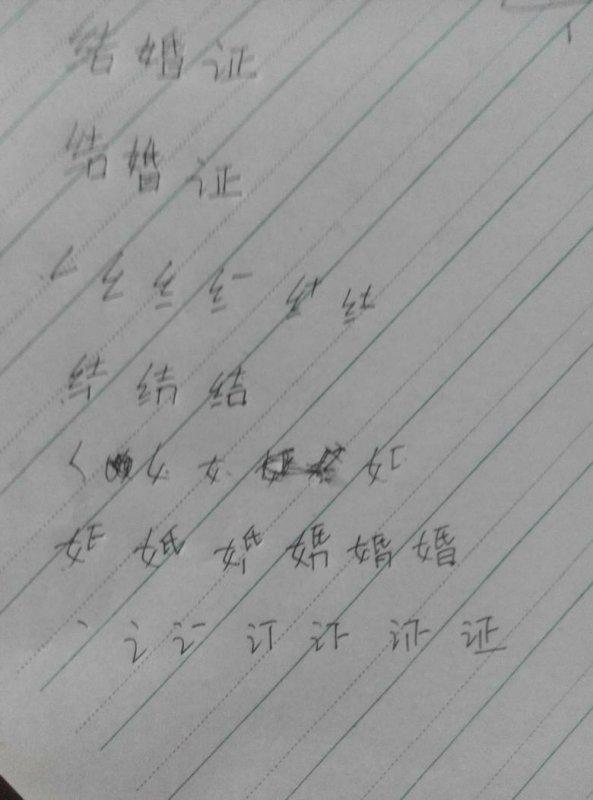 七个笔画的字-婚证,三个字几笔划