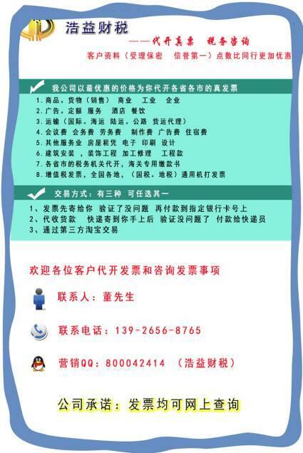 枣庄的制作费的发票怎么交税 请问青海西宁的建材费发票怎么开图片
