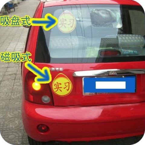 新手开车实习标志怎么贴高清图片