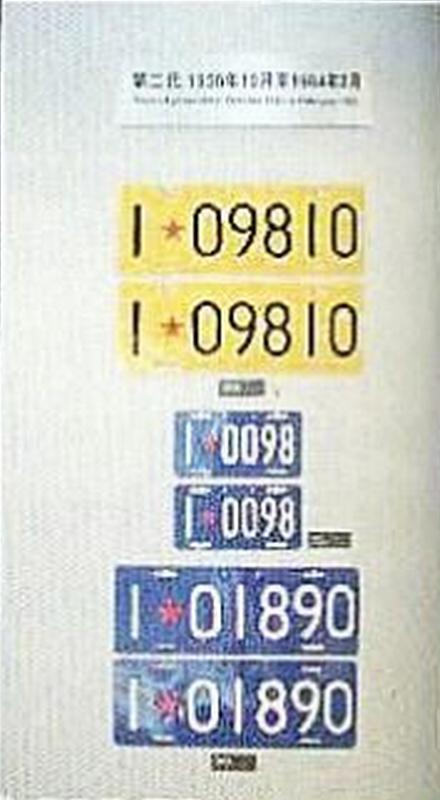 五十年代汽车牌照颜色高清图片