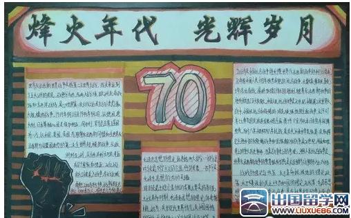 关于抗战胜利70周年手抄报250字图片