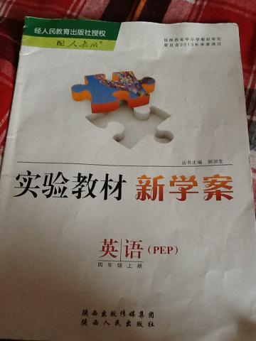 四年级上册第四年级上册英语pep实验教材新学案的答案高清图片