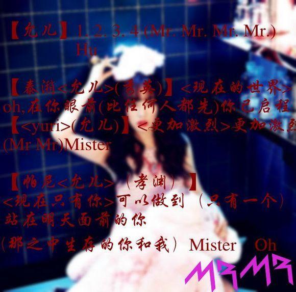 少女时代MrMr的这首歌的韩文歌词是怎样的?我