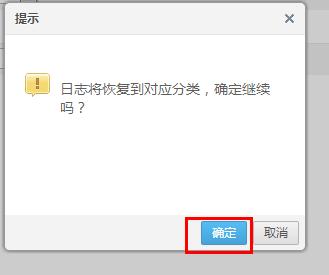 不小心删掉的QQ空间日志怎么找到