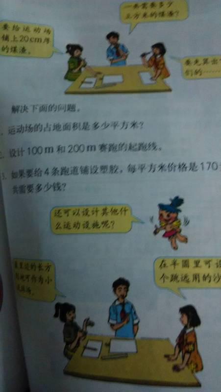 六年级数学下册课本117页这些题怎么做