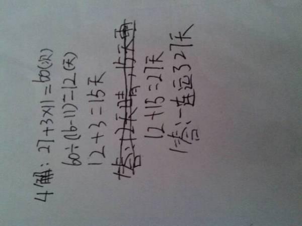 小学六年级数学题,最好不要解方程,给好评啊 谢谢