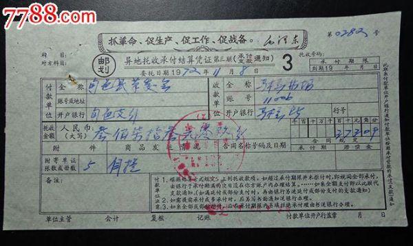 票据阿拉伯数字前没有人民币符号图片