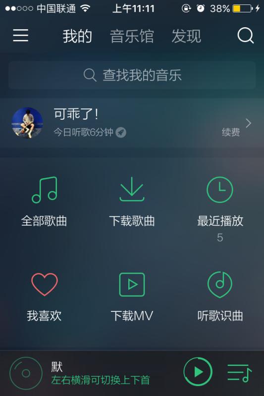 手机qq音乐加载不了