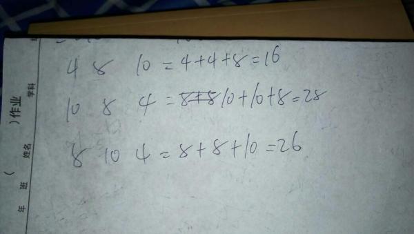 小学四年级数学题,请看图图片