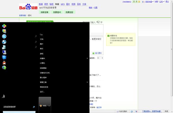 win7开始菜单背景图片