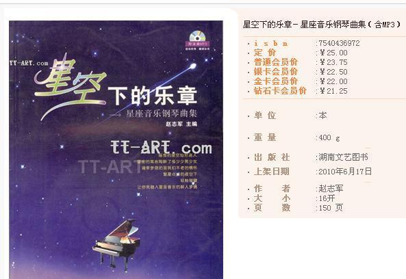 哪些钢琴曲是关于星座的?图片
