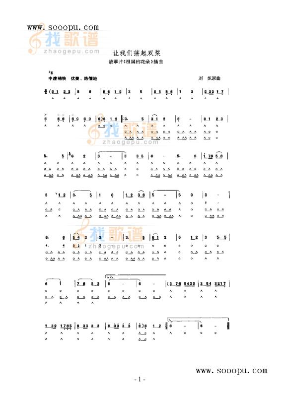 24孔c调复音口琴歌曲简谱图片
