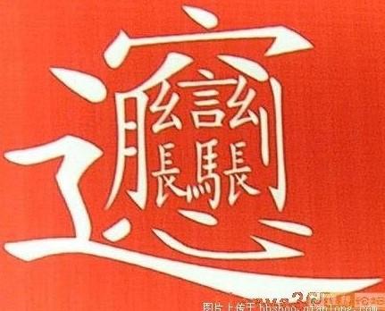中国汉字笔画最多的汉字是哪个字 多少笔
