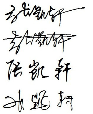 张凯轩 个性签名