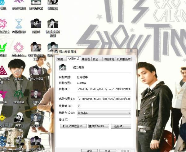 把桌面图标改成exo的logo