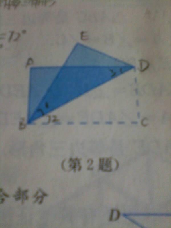合部分是一个等腰三角形吗 为什么